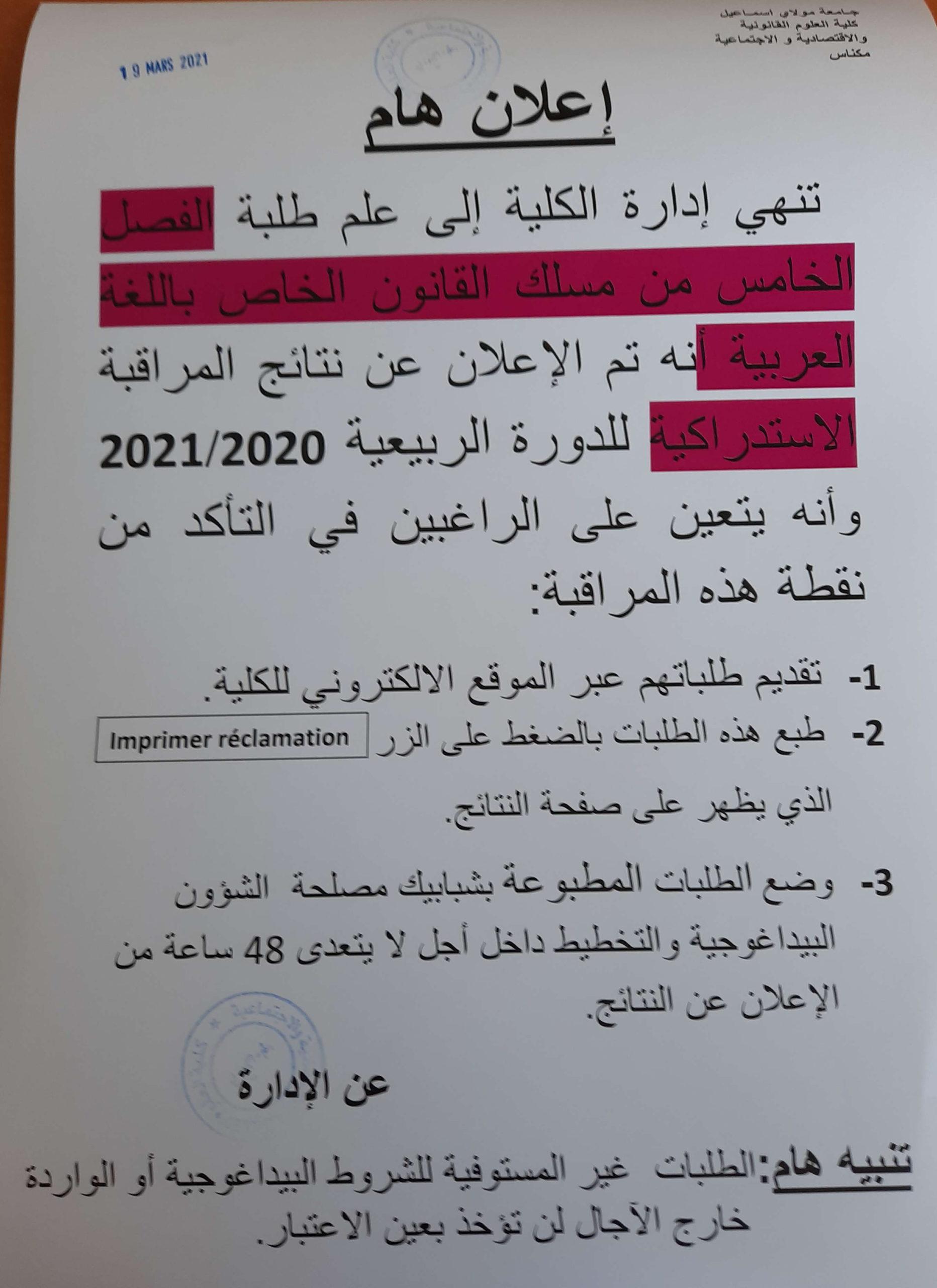إعلان لطلبة الفصل الخامس من مسلك القانون الخاص باللغة العربية