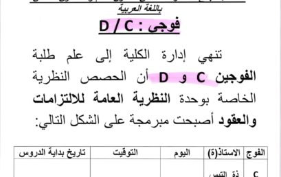 AD2 – EG2 إعلان لطلبة السداسية الثانية قانون عربي وطلبة السداسية الثانية علوم الإقتصاد والتدبير