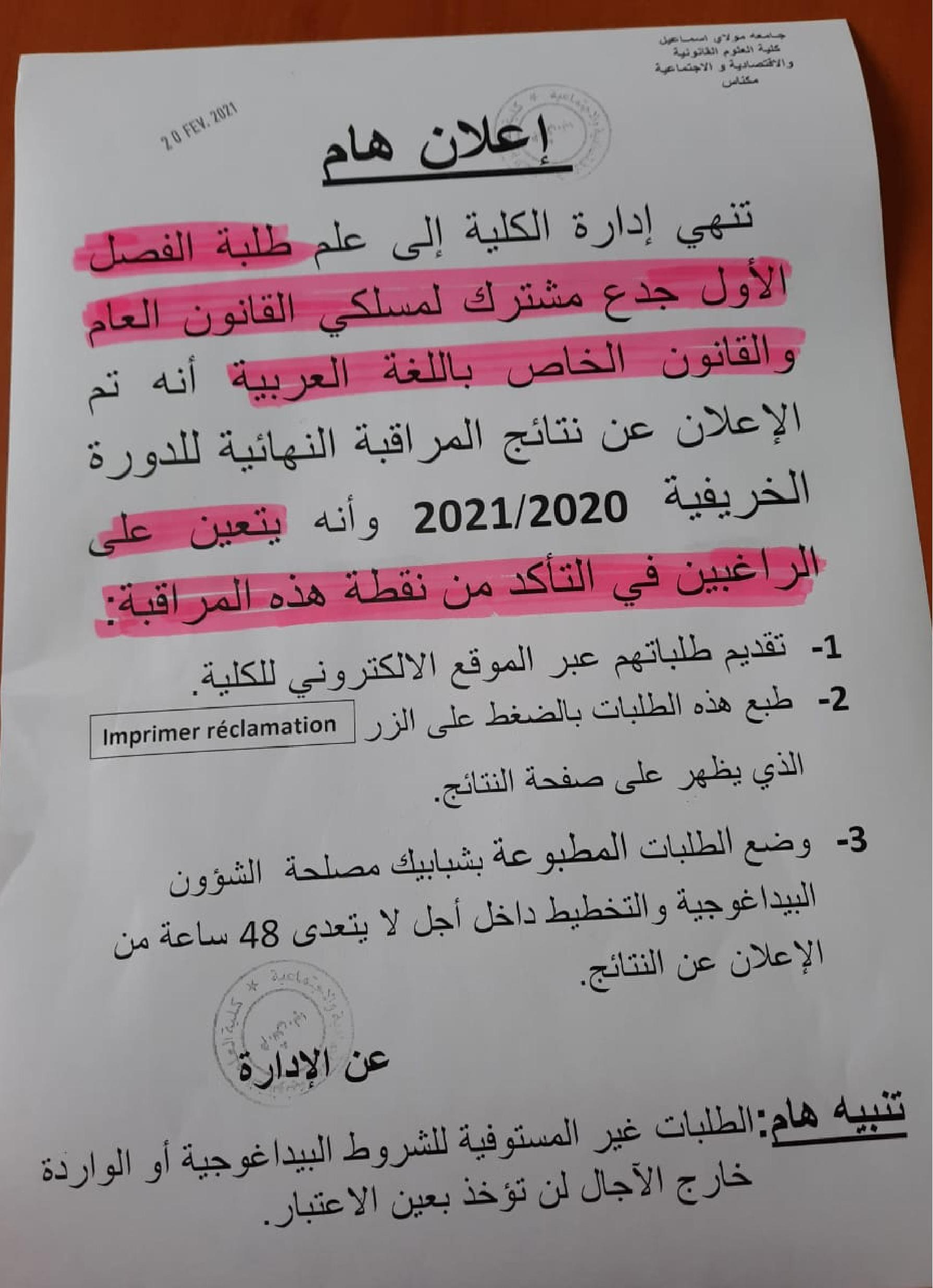 إعلان لطلبة الفصل الأول جدع مشترك لمسلكي القانون العام والقانون الخاص باللغة العربية