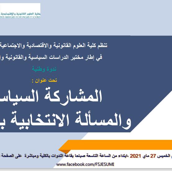 ندوة  وطنية :المشاركة السياسية والمسألة الانتخابية بالمغرب
