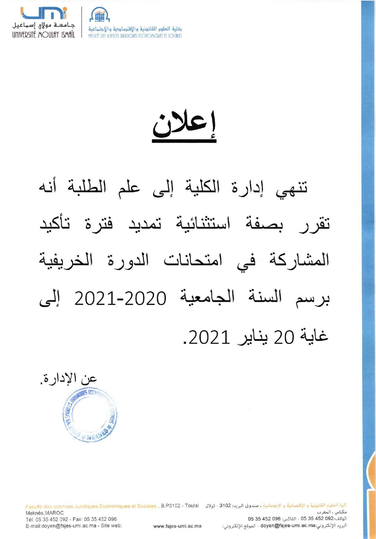 إعلان بخصوص تأكيد المشاركة في امتحانات الدورة الخريفية برسم الموسم الجامعي 2021/2020