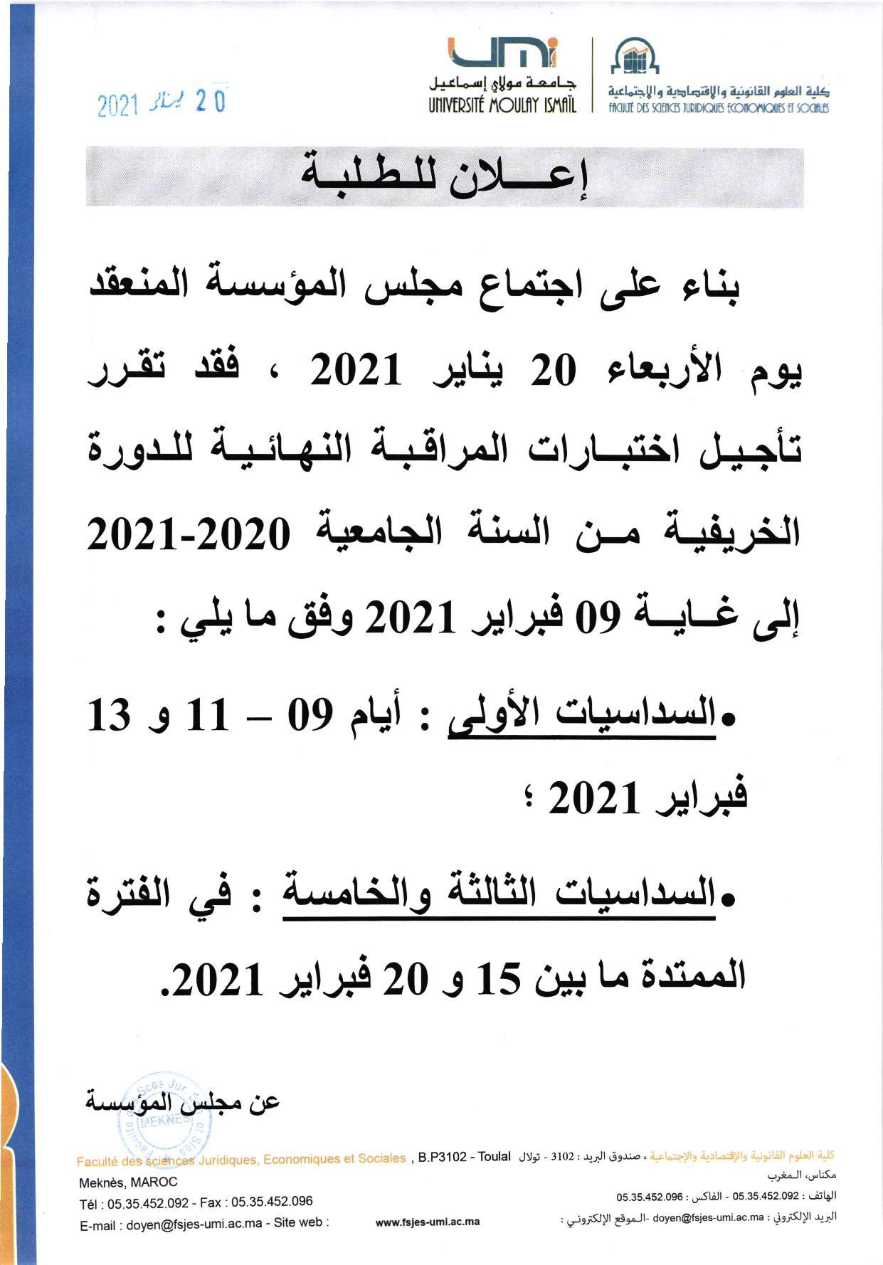 إعلان تأجيل امتحانات الدورة الخريفية 2020/2021