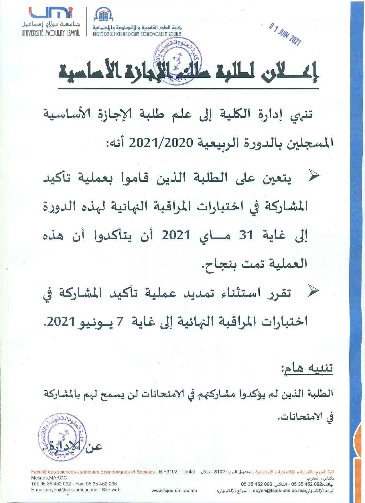 إعلان لطلبة سلك الإجازة الأساسية