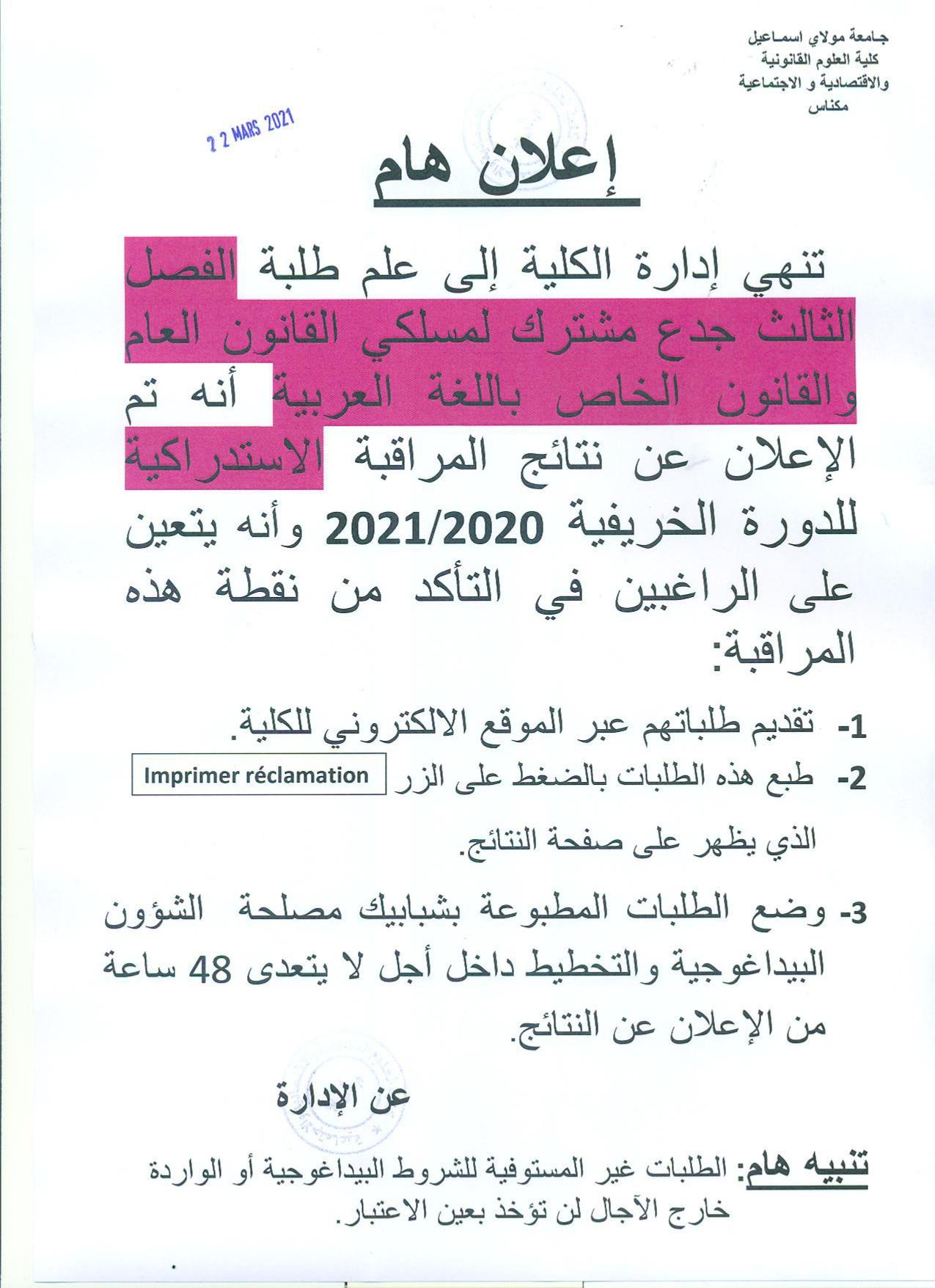 إعلان لطلبة الفصل الثالث جدع مشترك لمسلكي القانون العام والقانون الخاص باللغة العربية