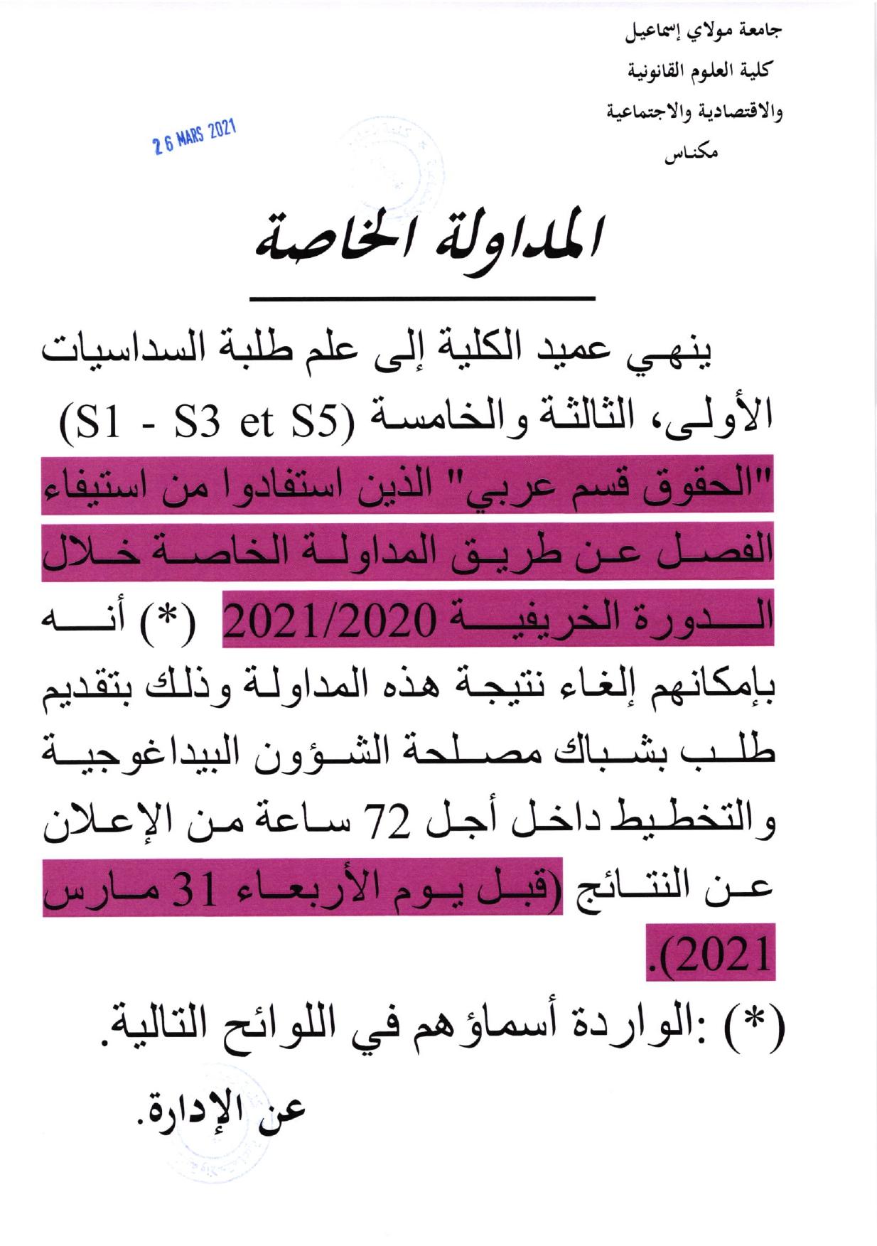 المداولة الخاصة : قانون بالغة العربية