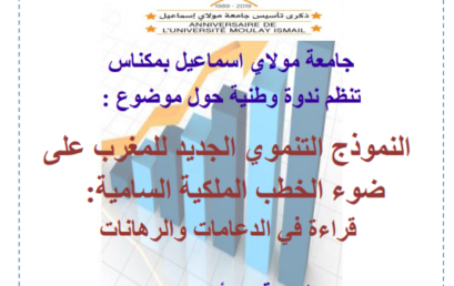 النموذج التنموي الجديد للمغرب على ضوء الخطب الملكية السامية: قراءة في الدعامات والرهانات
