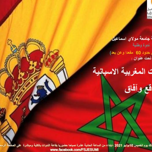 العلاقات المغربية الاسبانية واقع وافاق
