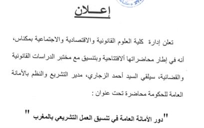 دور الامانة العامة في تنسيق العمل التشريعي بالمغرب