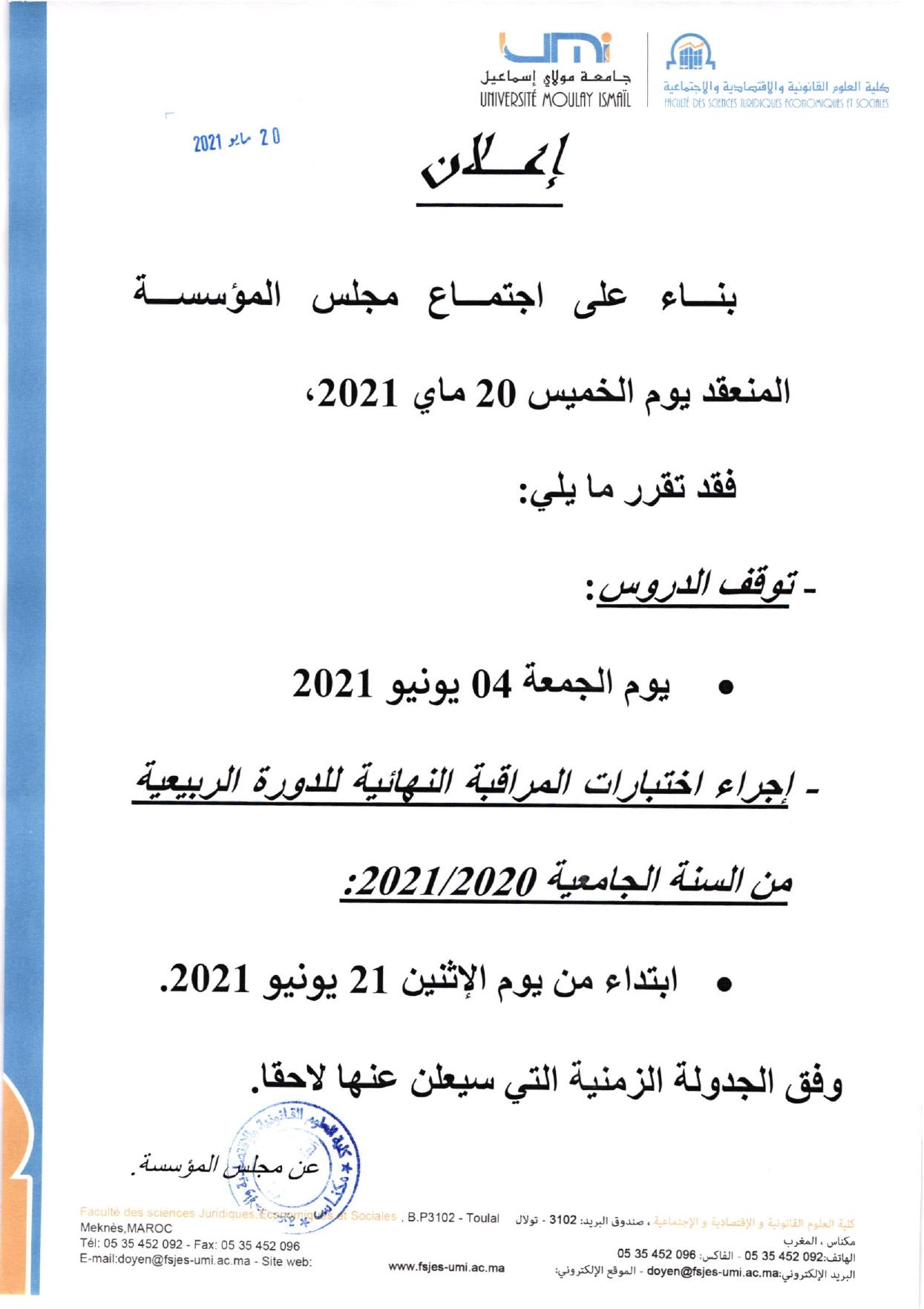 إعلان – اجتماع مجلس المؤسسة