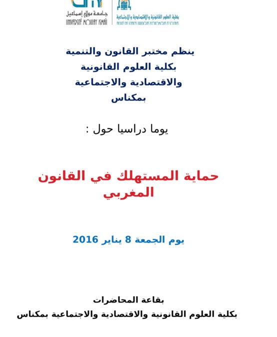 حماية المستهلك في القانون المغربي