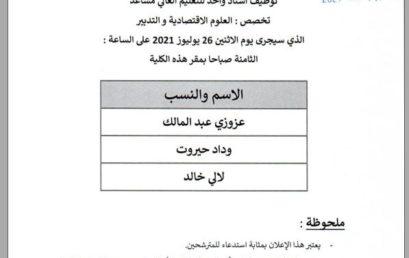 Liste des candidats convoqués pour passer l'entretien oral , Spécialité : Sciences Economiques et Gestion
