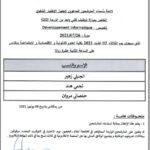 Liste des candidats convoqués pour passer l'examen oral pour le recrutement d'un technicien 3éme grade spécialité : développement informatique