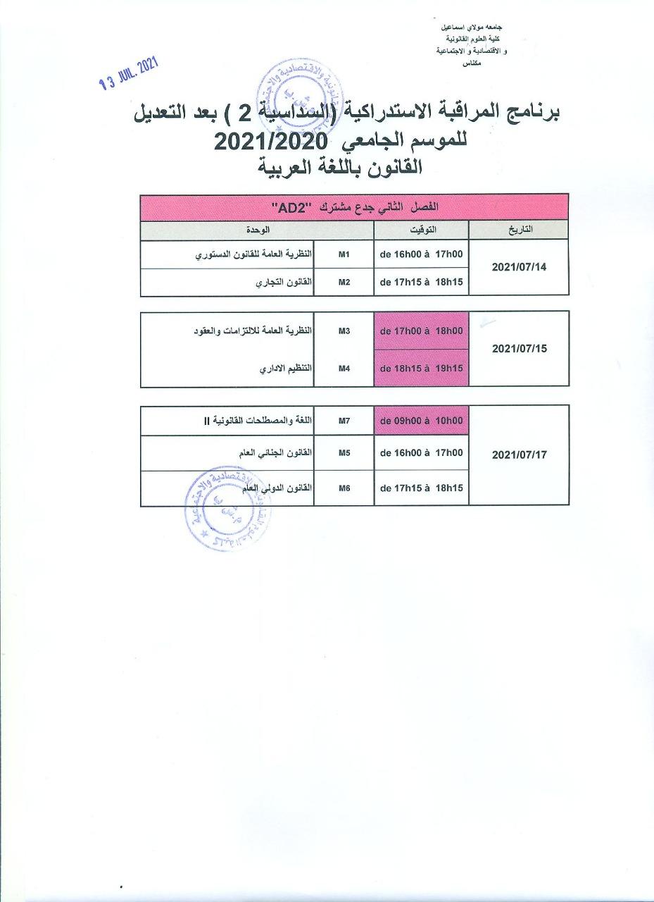 برنامج المراقبة الإستدراكية (السداسية الثانية) قانون باللغة العربية