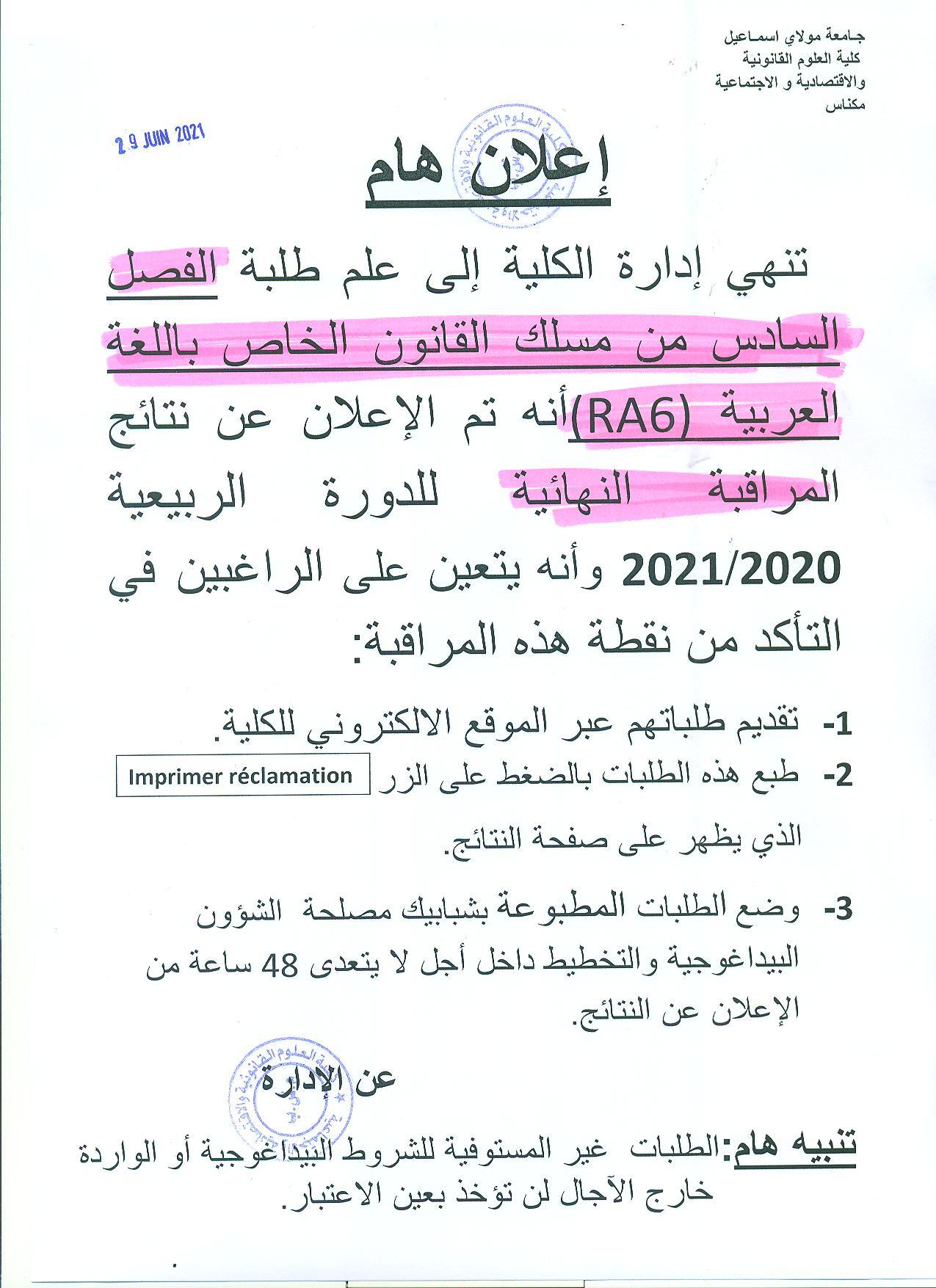 إعلان لطلبة السداسية السادسة : قانون خاص باللغة العربية