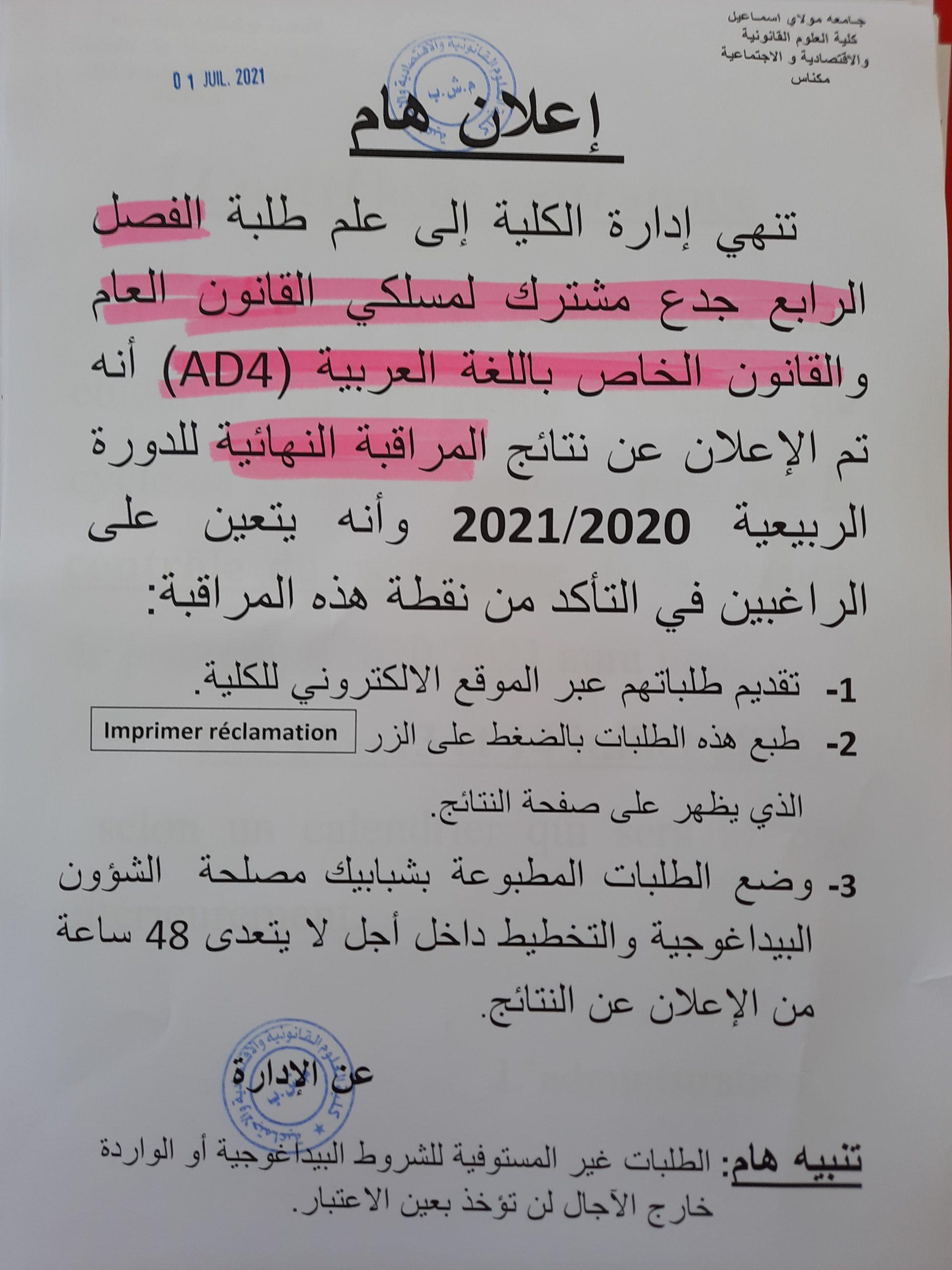 إعلان هام لطلبة الفصل الرابع (قانون باللغة العربية)