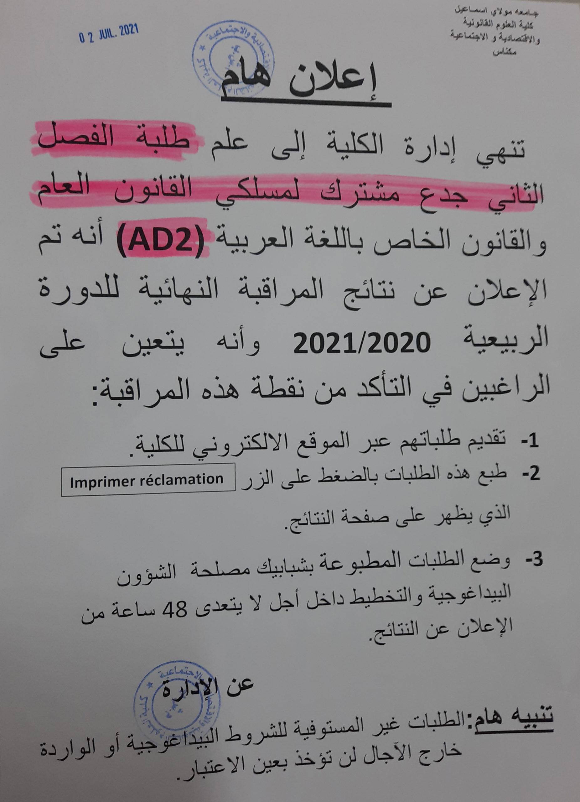 إعلان هام لطلبة الفصل الثاني (قانون باللغة العربية)