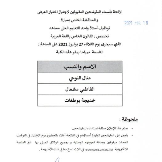 Liste des candidats convoqués pour passer l'entretien oral , Spécialité : Droit privé en langue arabe