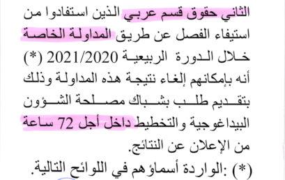 المداولة الخاصة الفصل الثاني حقوق قسم عربي