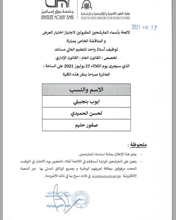 Liste des candidats convoqués pour passer l'entretien oral , Spécialité : Droit public :droit administratif