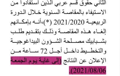 المقاصة السنوية : الفصل الثاني حقوق قسم عربي