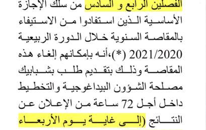 (S4/S6) المقاصة السنوية قانون قسم عربي