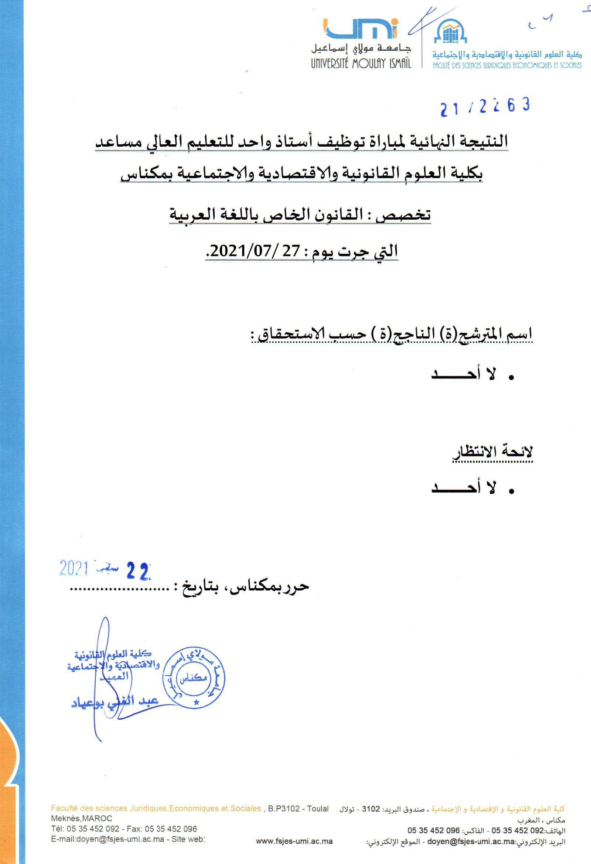Résultat Final : droit privé en langue arabe du 27/07/2021