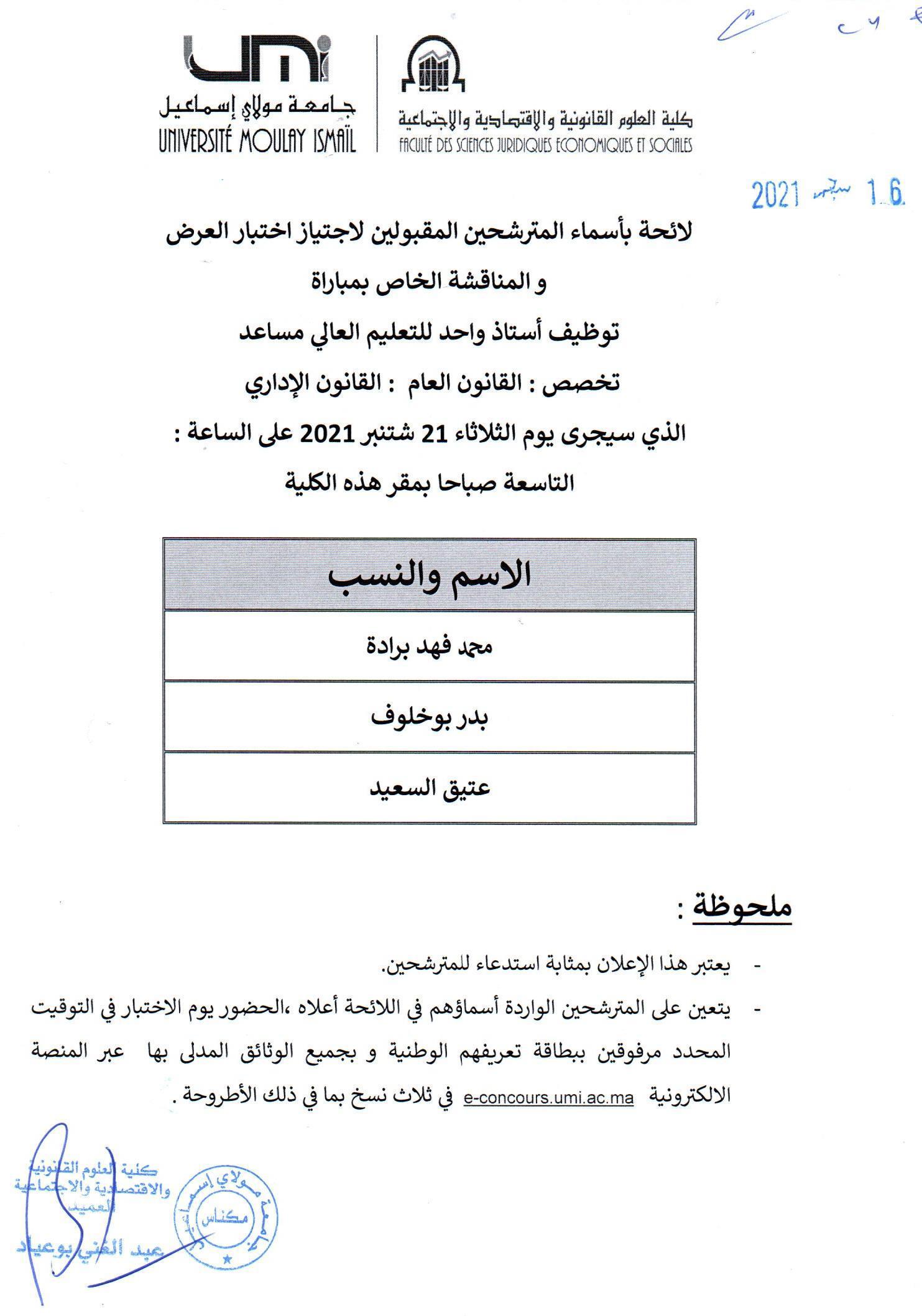 a liste des candidats convoqués pour passer l'examen oral le 20/09/2021 Spécialité : Droit public droit administratif