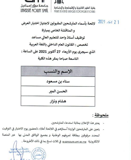 la liste des candidats convoqués pour passer l'examen oral le 27/10/2021 Spécialité : Droit public interne en langue arabe