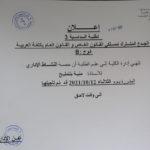 B  إعلان لطلبة السداسية الثالثة قانون  باللغة العربية : الفوج