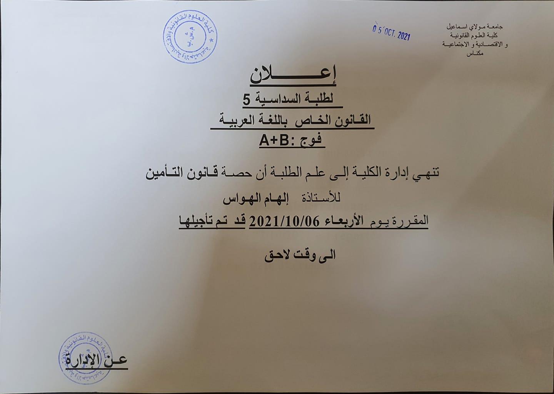 A + B  إعلان لطلبة السداسية الخامسة قانون خاص باللغة العربية : الفوجين