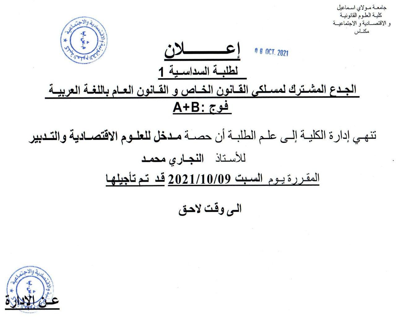 A + B  إعلان لطلبة السداسية الأولى قانون  باللغة العربية : الفوجين