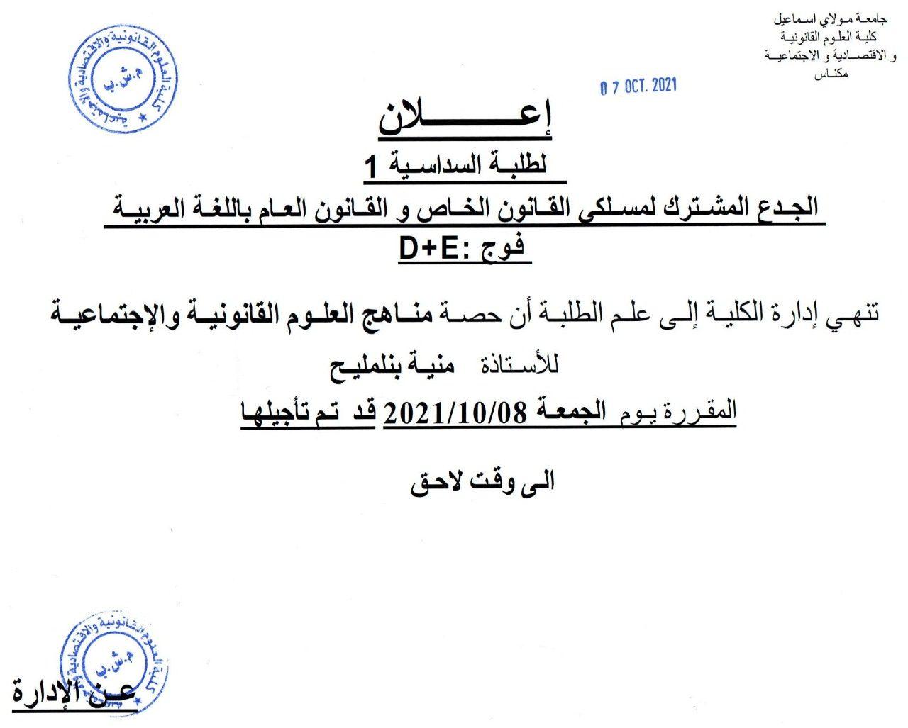 D + E  إعلان لطلبة السداسية الأولى قانون  باللغة العربية : الفوجين