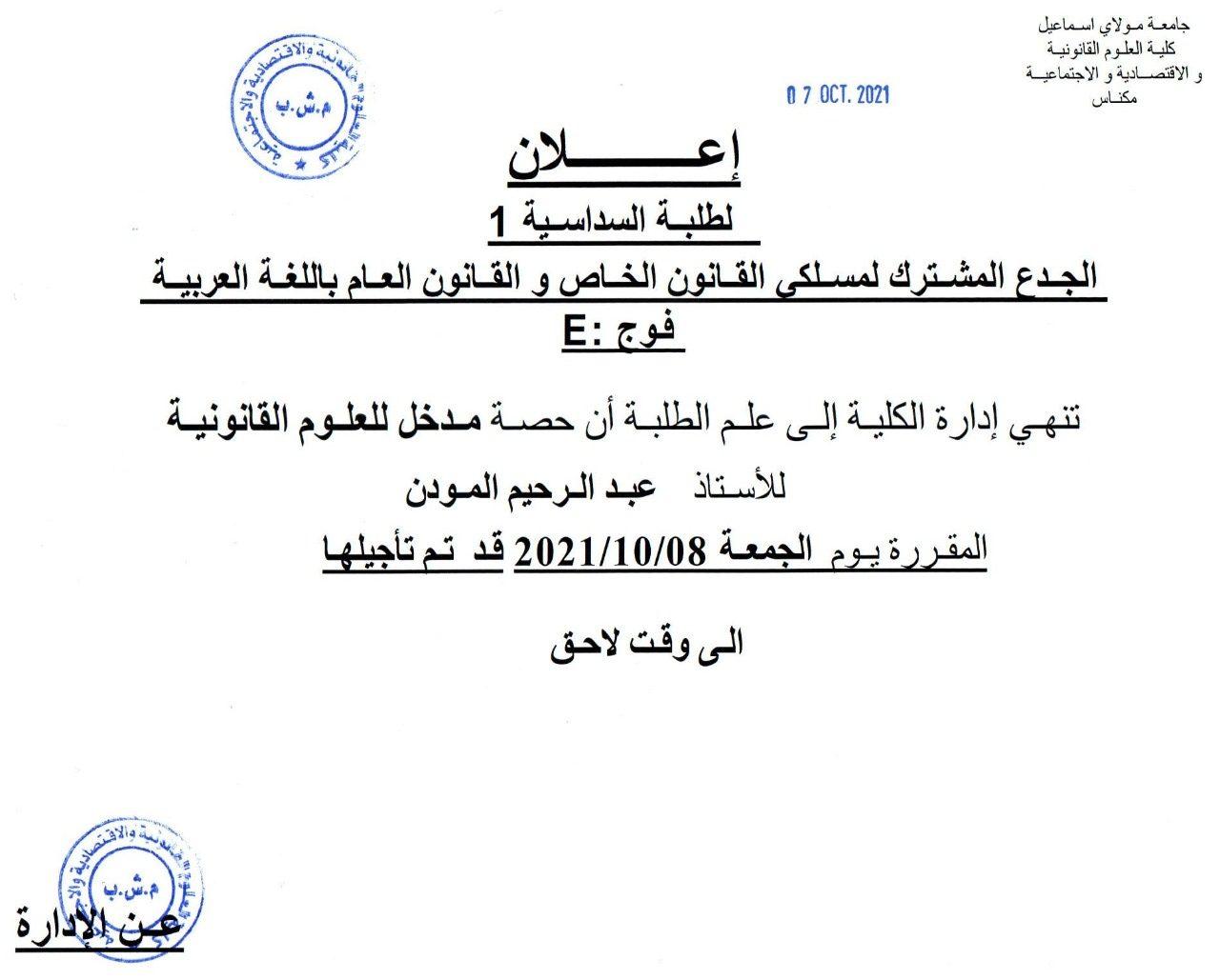 E :  إعلان لطلبة السداسية الأولى : قانون باللغة العربية فوج
