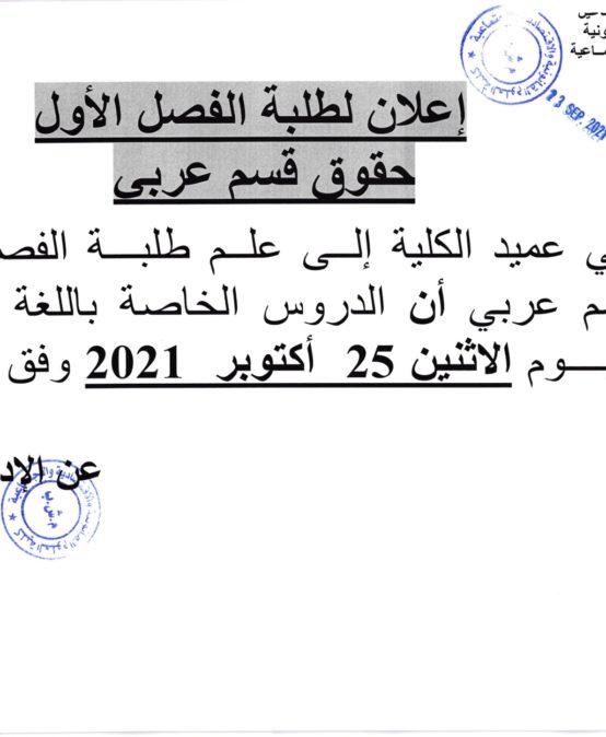 إعلان لطلبة الفصل الأول حقوق قسم عربي
