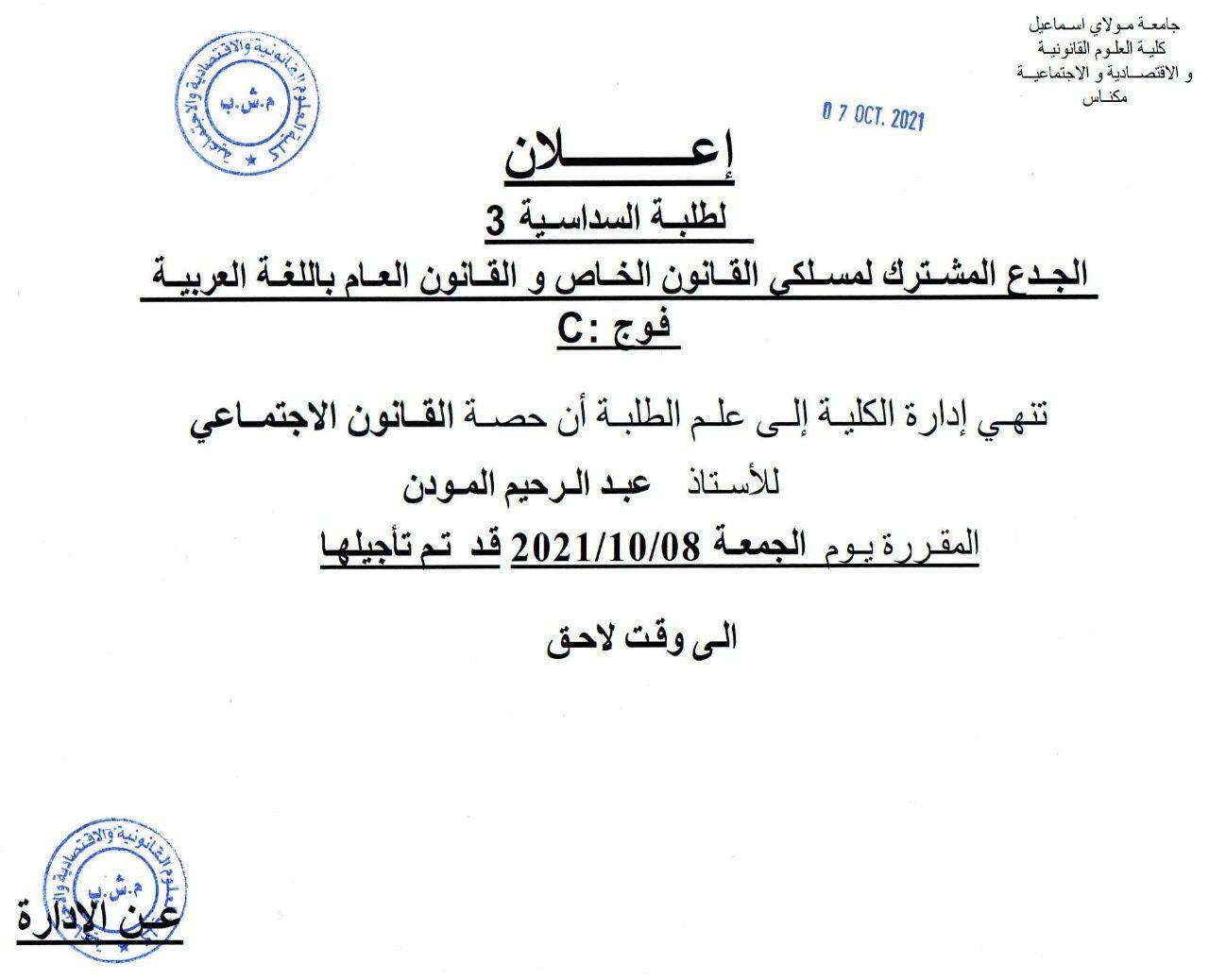 C :  إعلان لطلبة السداسية الثالثة : قانون باللغة العربية فوج