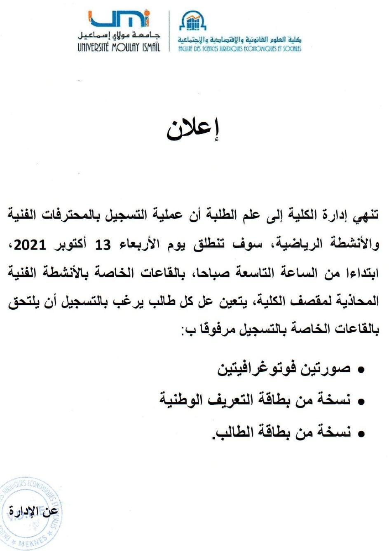 إعلان لطلبة المحترفات