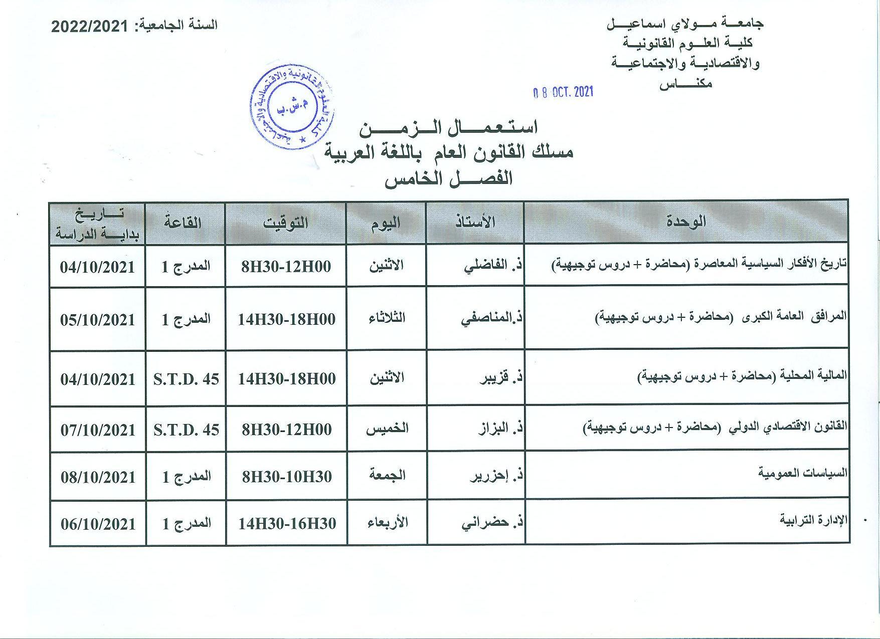 استعمال الزمن مسلك القانون العام باللغة العربية الفصل الخامس  2021-22