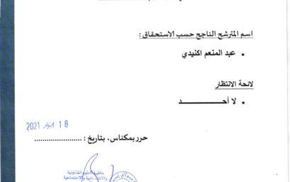 Résultat Final / Droit privé en langue arabe du 21.09.2021